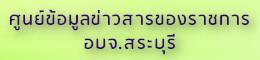 ศูนย์ข้อมูลข่าวสารของราชการ อบจ.สระบุรี
